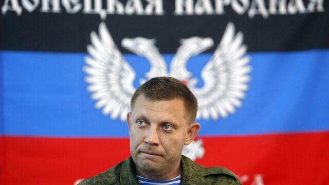 Aleksandr Zakharchenko.jpg